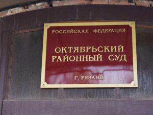 Октябрьский районный суд г. Рязани 2