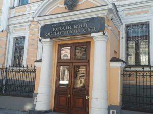 Рязанский областной суд 2