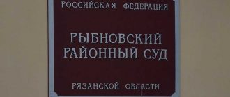 Рыбновский районный суд Рязанской области 2
